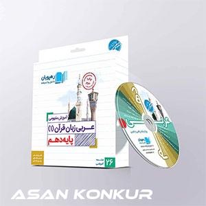 عربی زبان قرآن (۱) دهم عمار تاج بخش