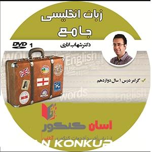 زبان جامع نظام جدید شهاب اناری (جدید ترین ویرایش)+تخفیف ویژه