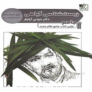 آموزش جامع زیست گیاهی نظام جدید مهدی آرامفر(دهم،یازدهم،دوازدهم)+تخفیف