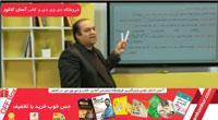 نمونه تدریس شیمی سال سوم آفبا-استاد مصلایی